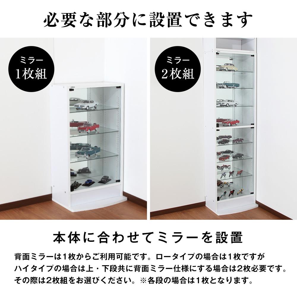 コレクションラック レギュラー 専用背面ミラー 2枚組 -フィギュアラック ザ サード-