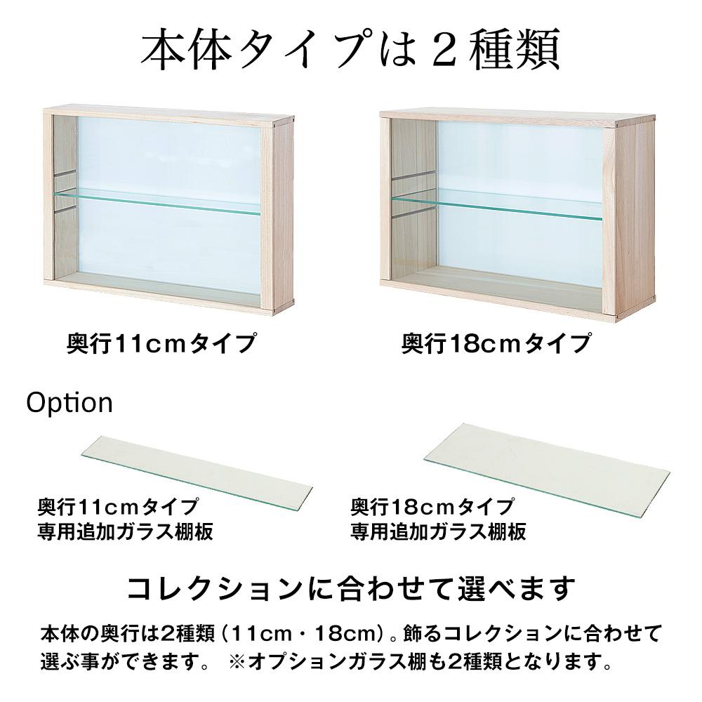 両面ガラス扉卓上コレクションケース スタンド 専用ガラス棚 幅49.7cm×奥行7cm ねんどろいど ミニチュアフィギュア コレクションケース・卓上