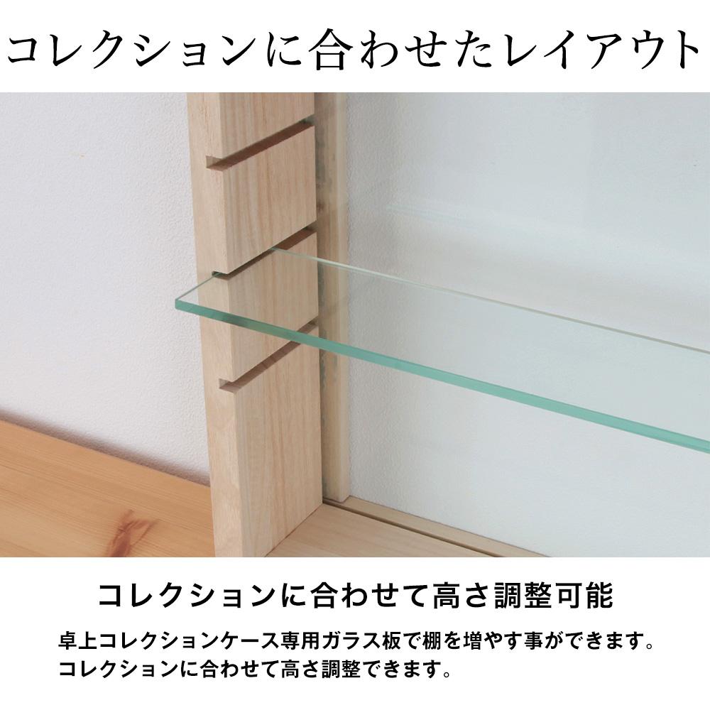 両面ガラス扉卓上コレクションケース スタンド 専用ガラス棚 幅49.7cm×奥行14.2cm ねんどろいど ミニチュアフィギュア コレクションケース・卓上