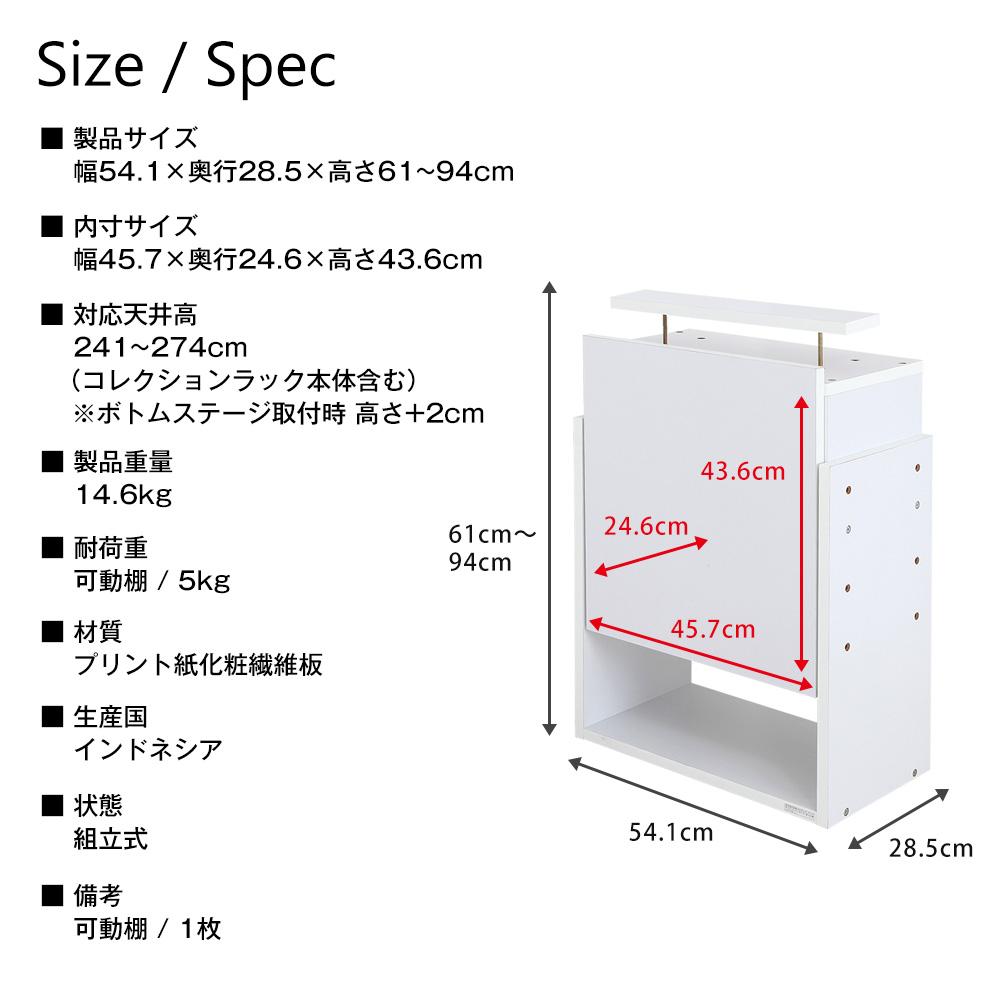 コレクションラック レギュラー ハイタイプ専用上置き ハイタイプ 幅55cm×奥行29cm -フィギュアラック ザ サード-