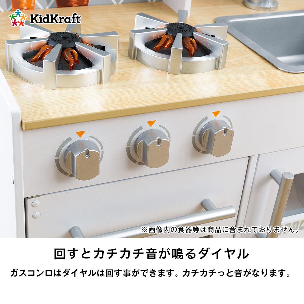 KidKraft(キッドクラフト) バーナー付きプレイキッチン 【正規品】