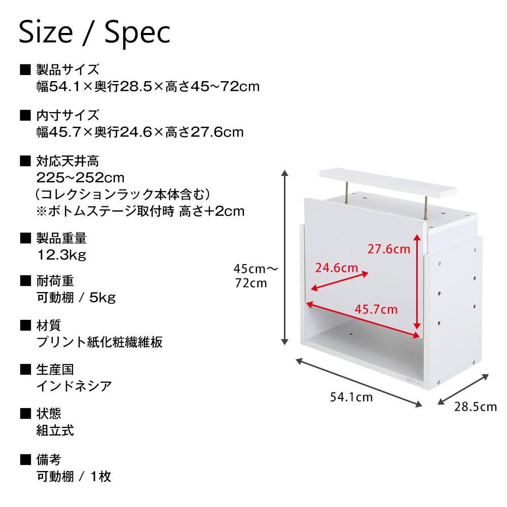 コレクションラック レギュラー ハイタイプ専用上置き ロータイプ 幅55cm×奥行29cm -フィギュアラック ザ サード-