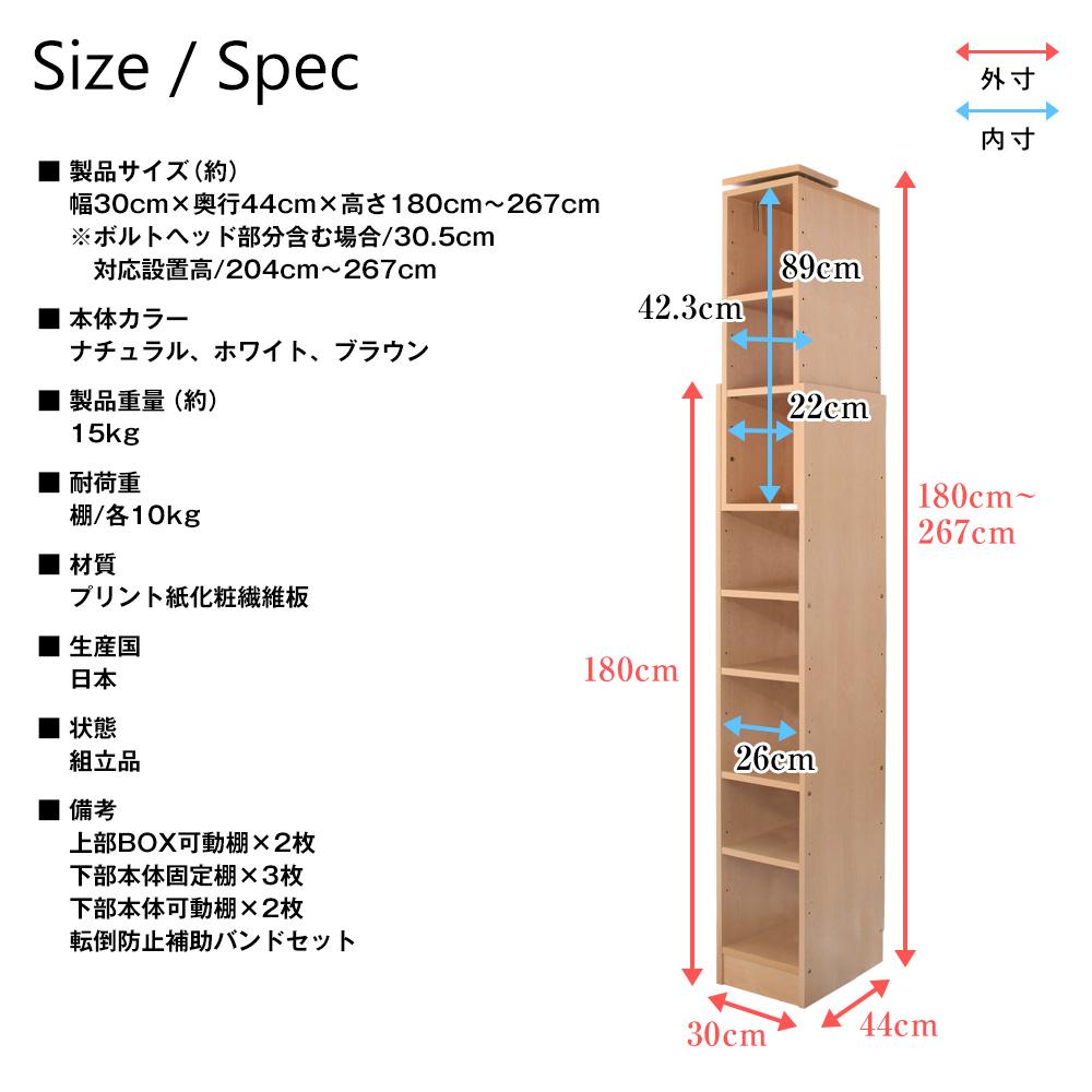 天井つっぱりラック TEN 幅30cm×奥行44cm 書棚 収納棚 収納ラック 壁面収納・突っ張り壁面キャビネット