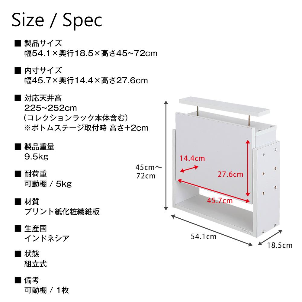 コレクションラック レギュラー ハイタイプ専用上置き ロータイプ 幅55cm×奥行19cm  -フィギュアラック ザ サード-