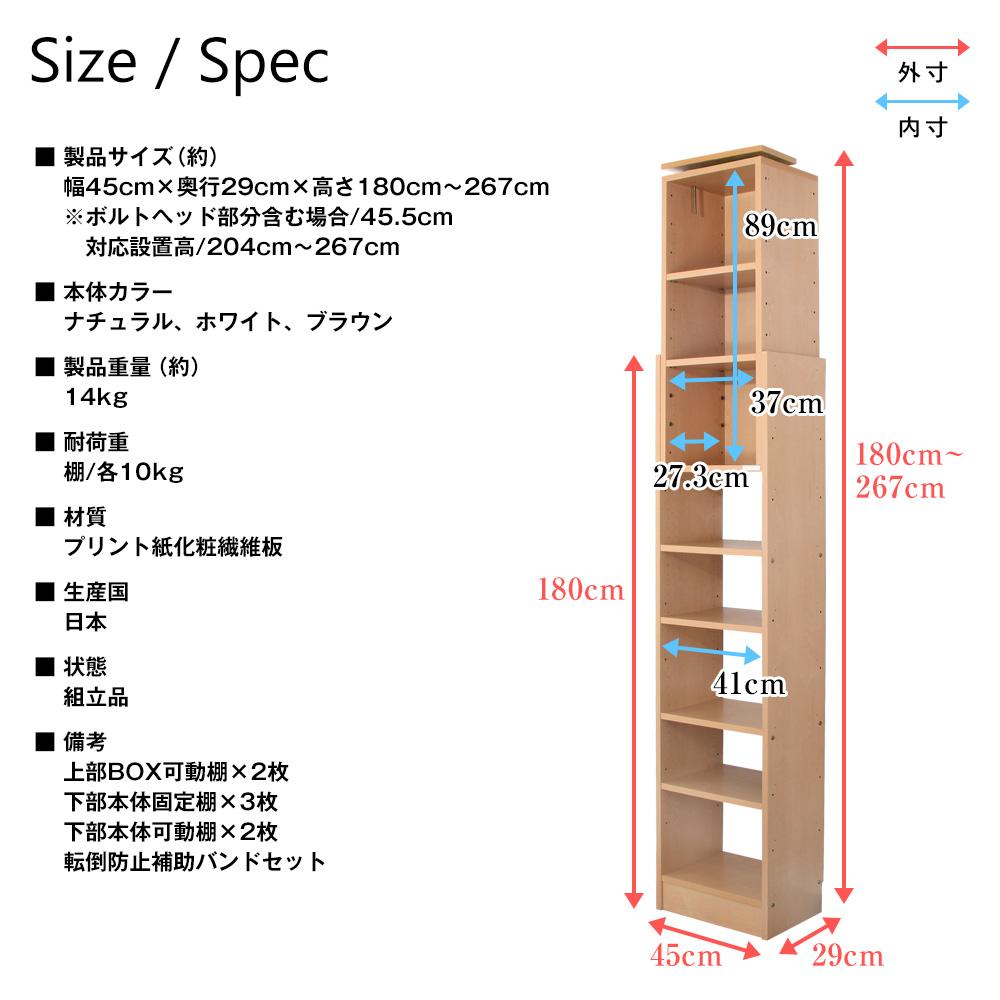 天井つっぱりラック TEN 幅45cm×奥行29cm 書棚 収納棚 収納ラック 壁面収納・突っ張り壁面キャビネット