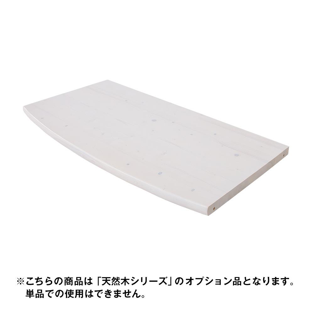 【アウトレット】 天然木シリーズ 連結デスク ※オプション
