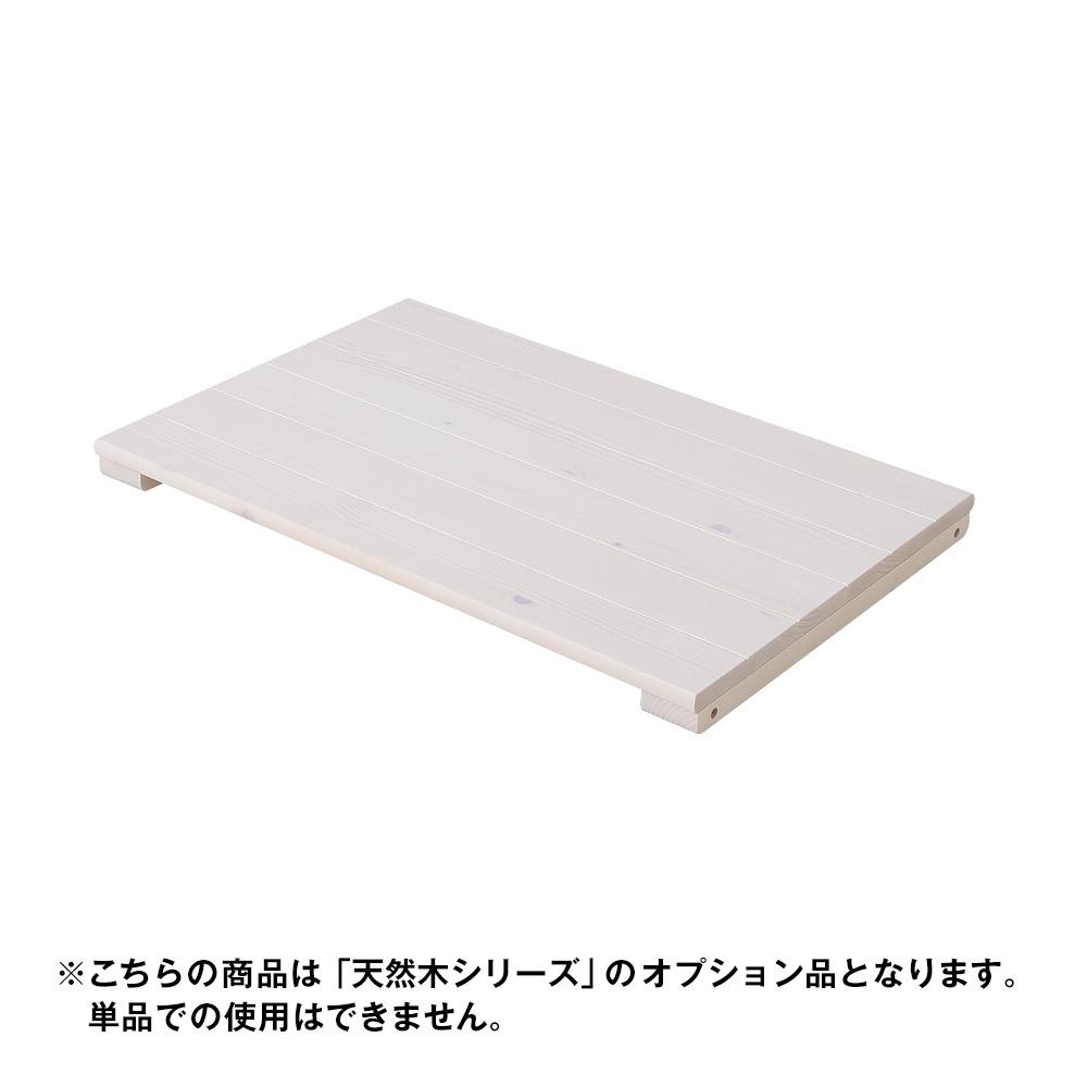 【アウトレット】 天然木シリーズ 連結棚3枚セット ※オプション