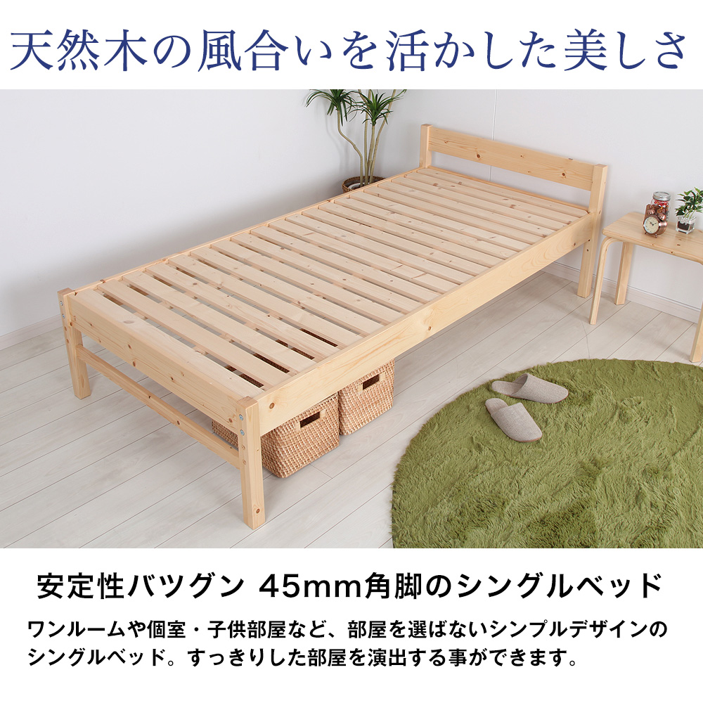 天然木すのこシングルベッド 高さ3段階調節 すのこベッド アブサロム 組立簡単