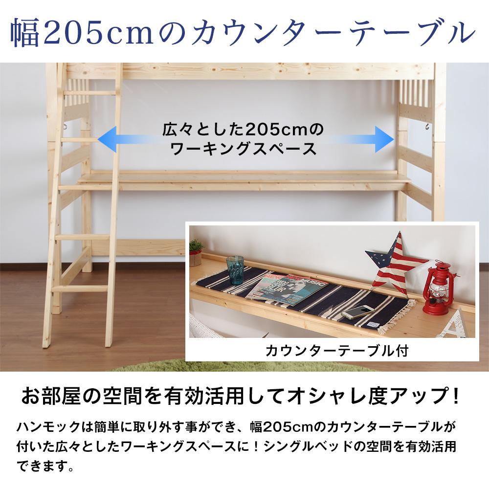 天然木ハンモック付ハイベッド シングルベッド テーブルカウンター付