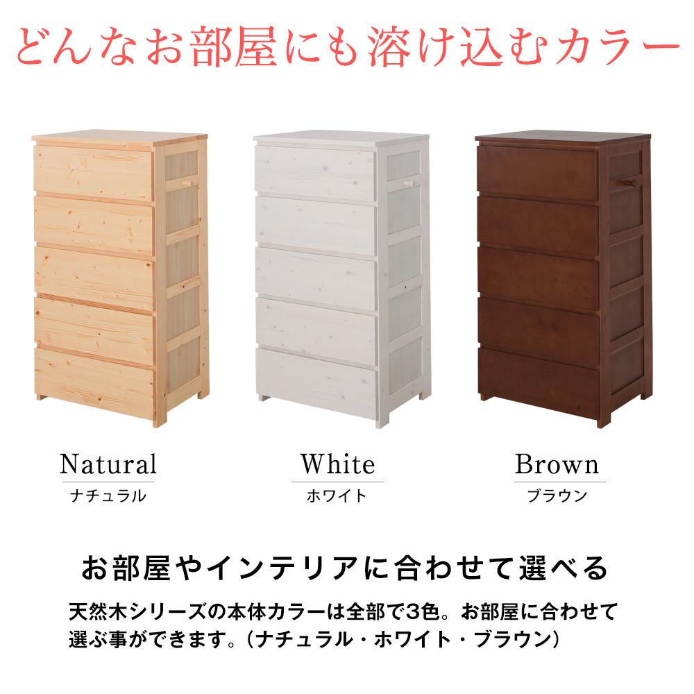 【アウトレット】 天然木シリーズ チェスト
