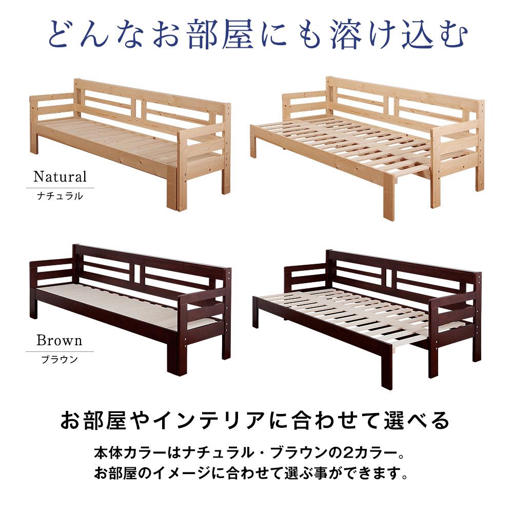 天然木すのこソファベッド シングルベッド ワイドソファ シオン ソファ シングルベッド 伸縮