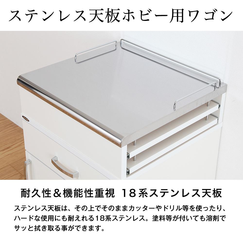 ホビーワゴン ダブルスライドテーブルワゴン 幅44.5cm