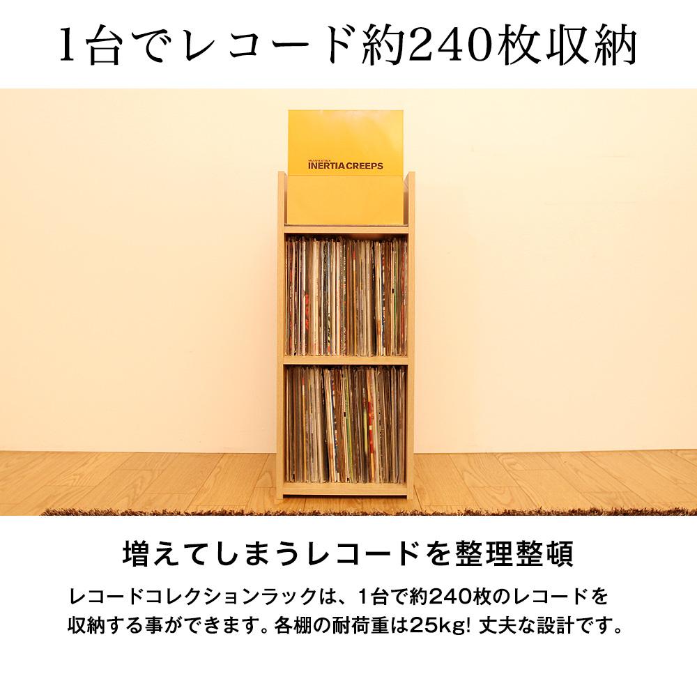 レコードコレクションラック 幅37cm×奥行39cm レコードが約250枚収納できるお気に入りの1枚を探せるディスプレイラック