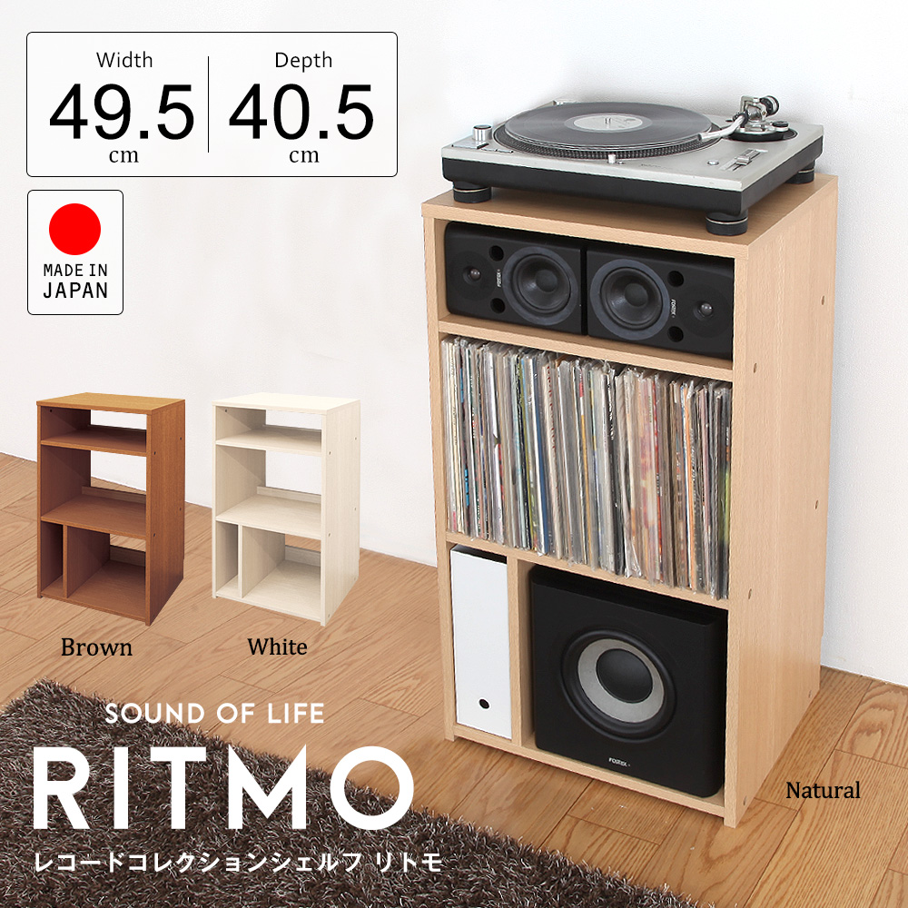 レコードコレクションシェルフ 幅49.5cm×奥行40.5cm 1台でレコードプレーヤー、アンプ、レコードがすっきり収納