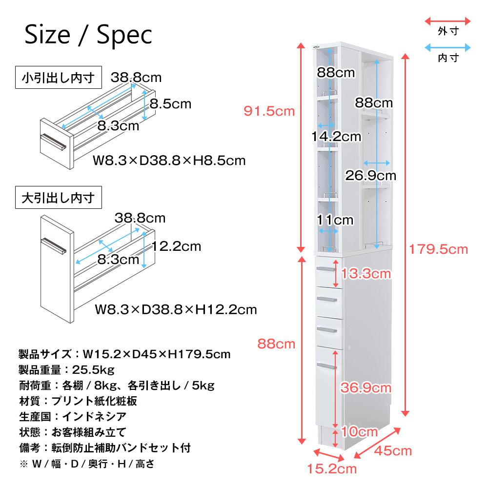 隙間収納ラック 幅15cm -リアム- (ランドリー・キッチン・洗面所)