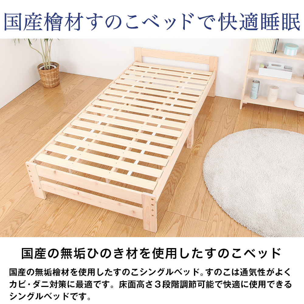 高さ調節できる檜すのこベッド シングルベッド モイ 高さ3段階調節 檜フレーム