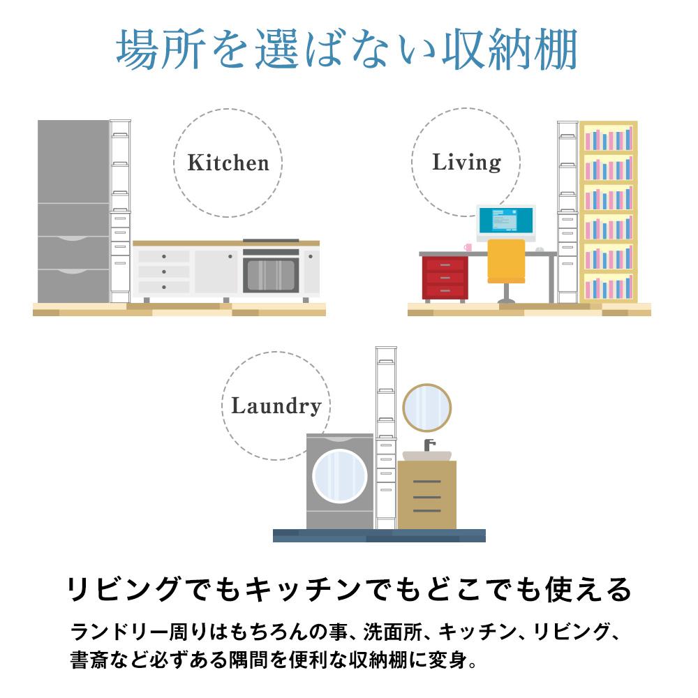 隙間収納ラック 幅25cm リアム ランドリー キッチン 洗面所 すき間収納