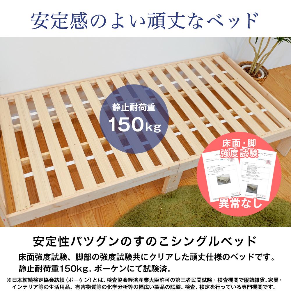 高さ調節できる檜すのこベッド 棚付き シングルベッド 2口コンセント付 モイ 高さ3段階調節 檜フレーム