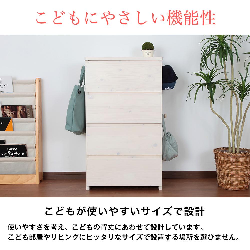 天然木チェスト 幅52.5cm 天然木ジュニア -ココ- 小学生 子供部屋