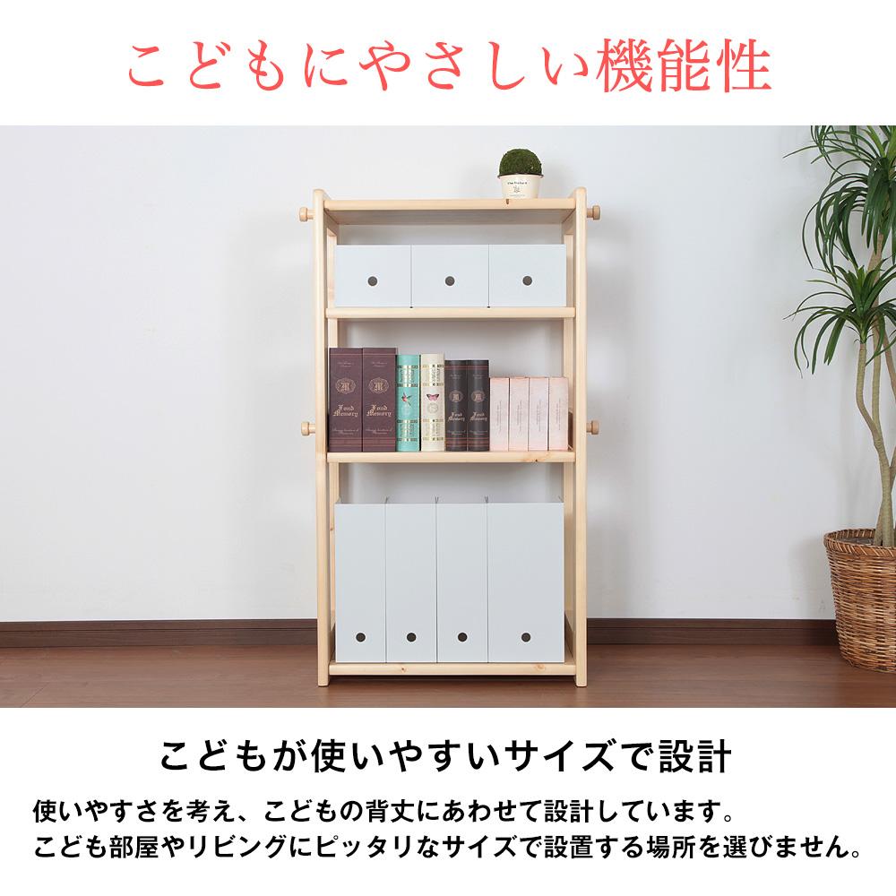 天然木フリーラック 幅52.5cm 天然木ジュニア -ココ- 小学生 子供部屋