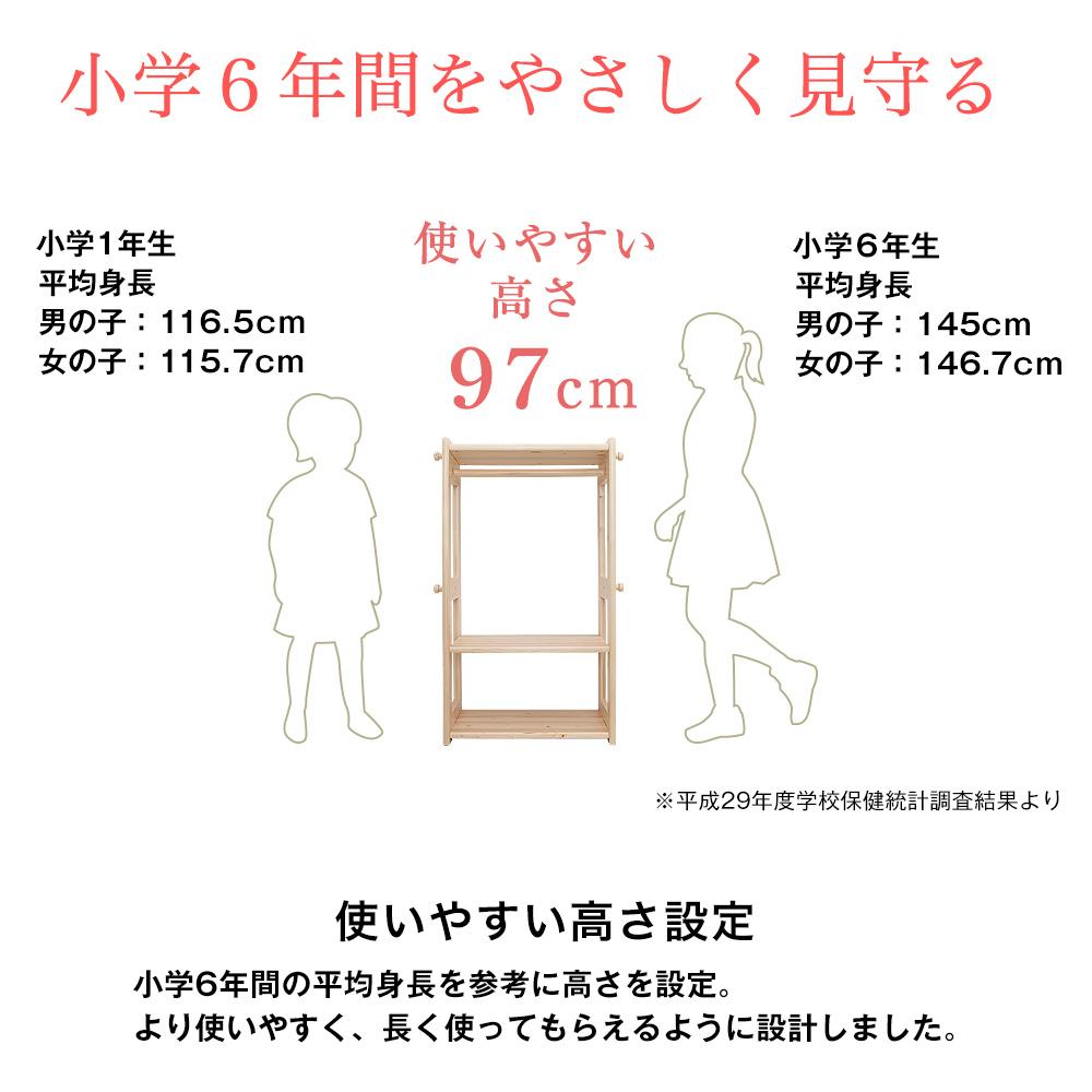 天然木ハンガーラック 幅52.5cm 天然木ジュニア -ココ- 小学生 子供部屋
