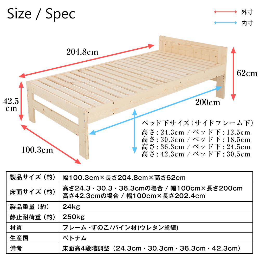 耐荷重250kg 高さ4段階調節できる天然木すのこベッド シュガー シングルベッド