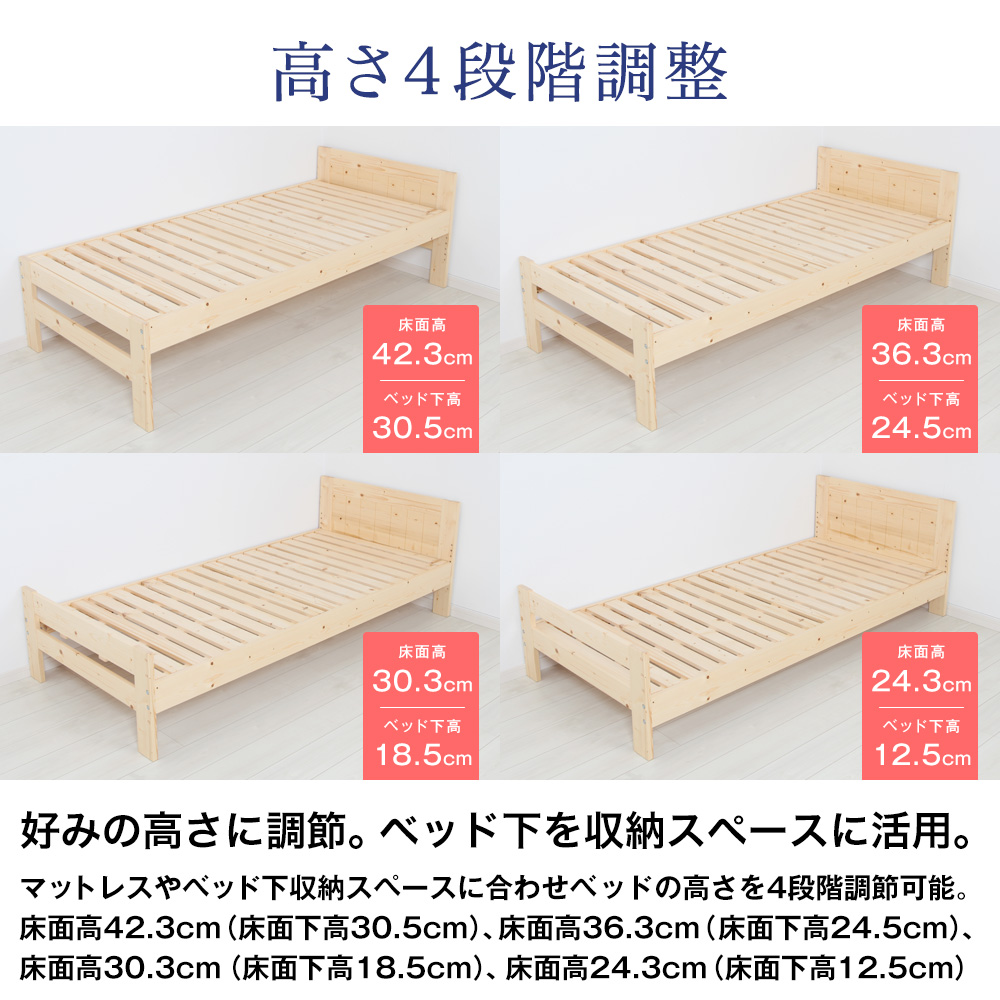 耐荷重250kg 高さ4段階調節できる天然木すのこベッド シュガー よりひと回り小さいコンパクトサイズのベッド