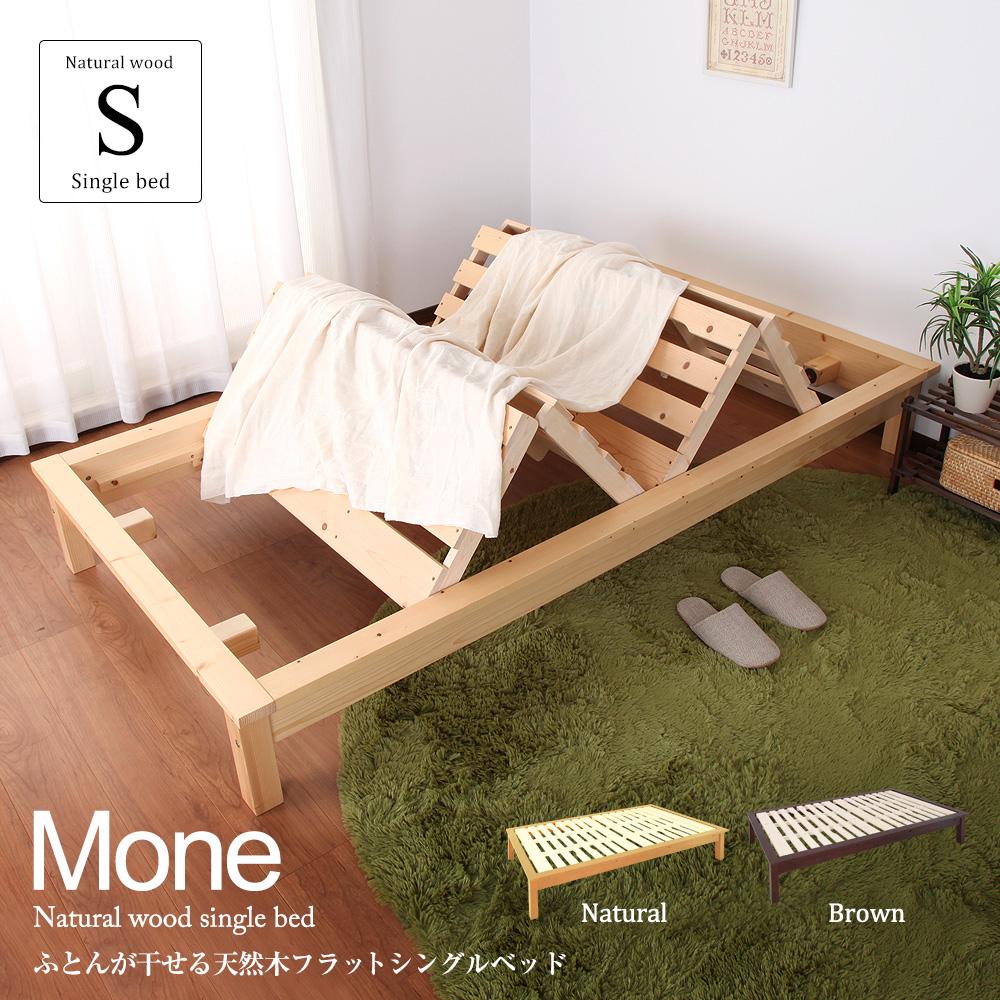 【アウトレット】 ふとんが干せる天然木すのこフラットシングルベッド モネ M時型に立ち上がるすのこで毎日布団が干せる清潔ベッド 高さ2段階調節 FFB-100