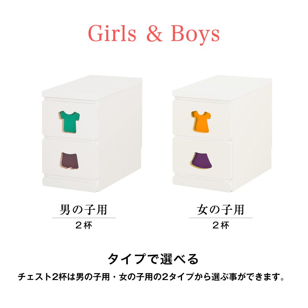 おかたづけしたくなるチェスト2杯 おかたづけしたくなるシリーズ -トライファ- 男の子用・女の子用 チェスト たんす