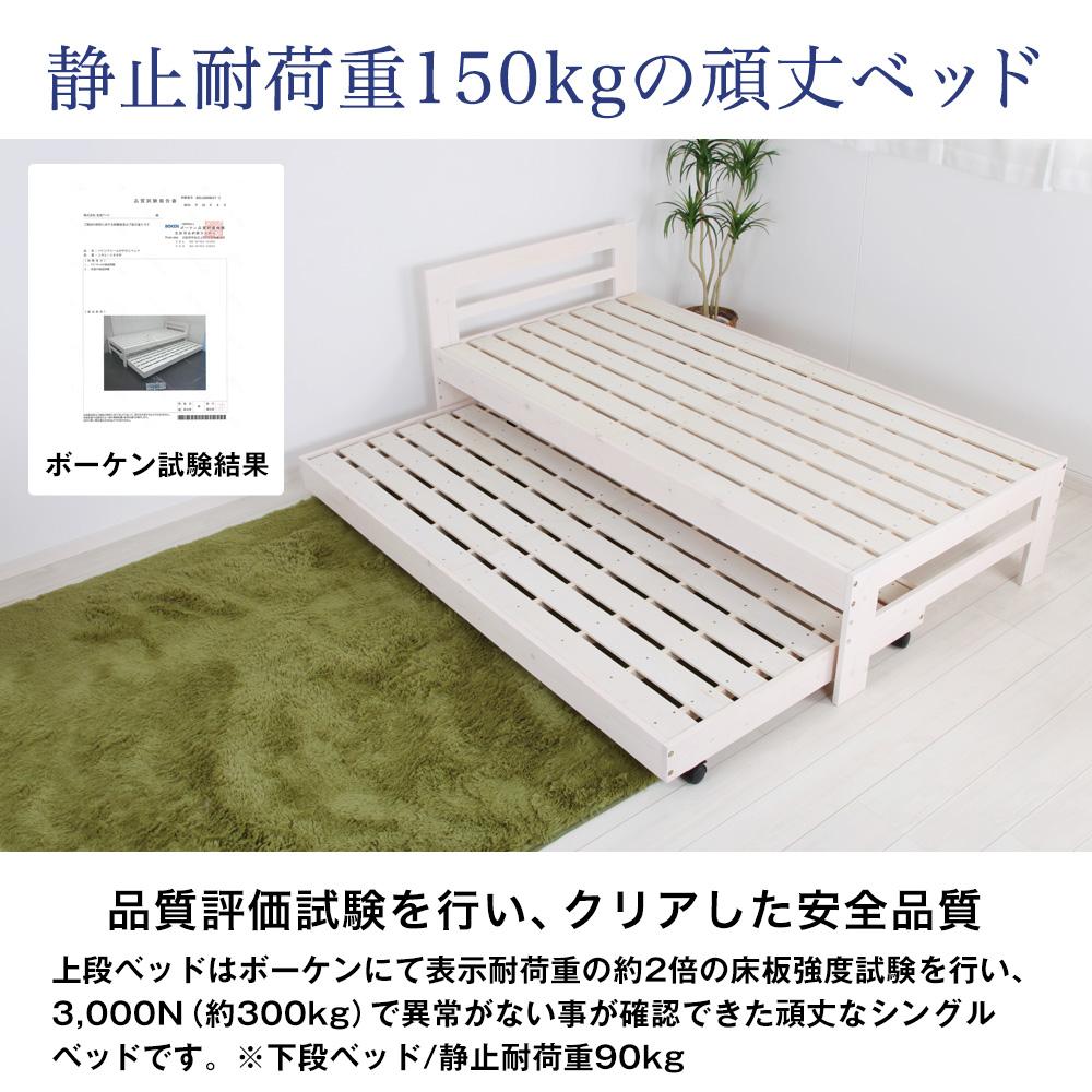 高さ調節できる北欧パインフレームのシングルペアベッド スカーレット 親子ベッド キャスター付 収納ベッド