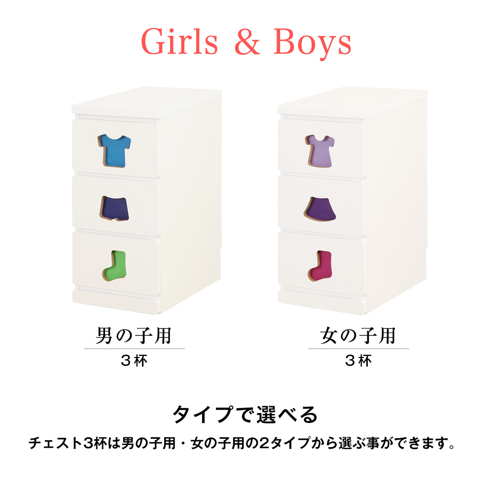 おかたづけしたくなるチェスト3杯 おかたづけしたくなるシリーズ -トライファ- 男の子用・女の子用 チェスト たんす