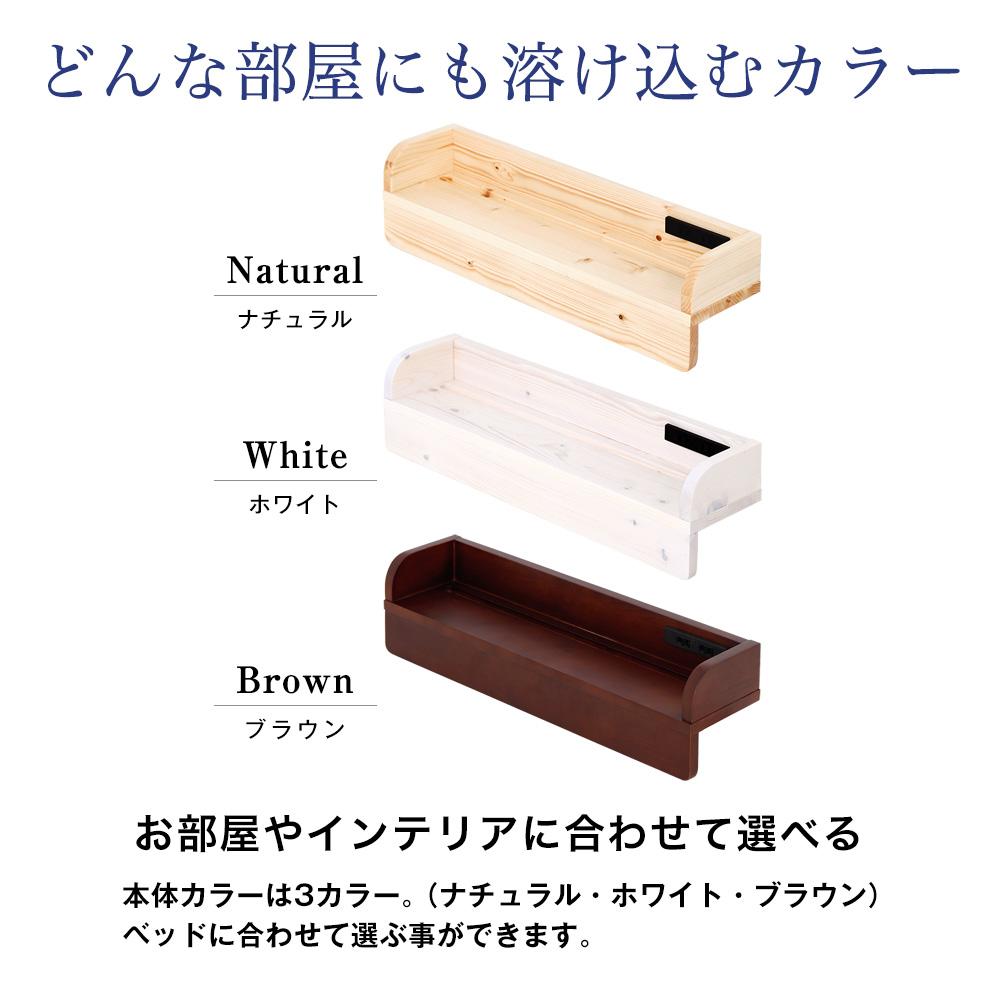天然木すのこベッド専用棚 幅60cm ベッドオプション スマホ置き タブレット置き 充電 本棚 雑誌置き コンセント付