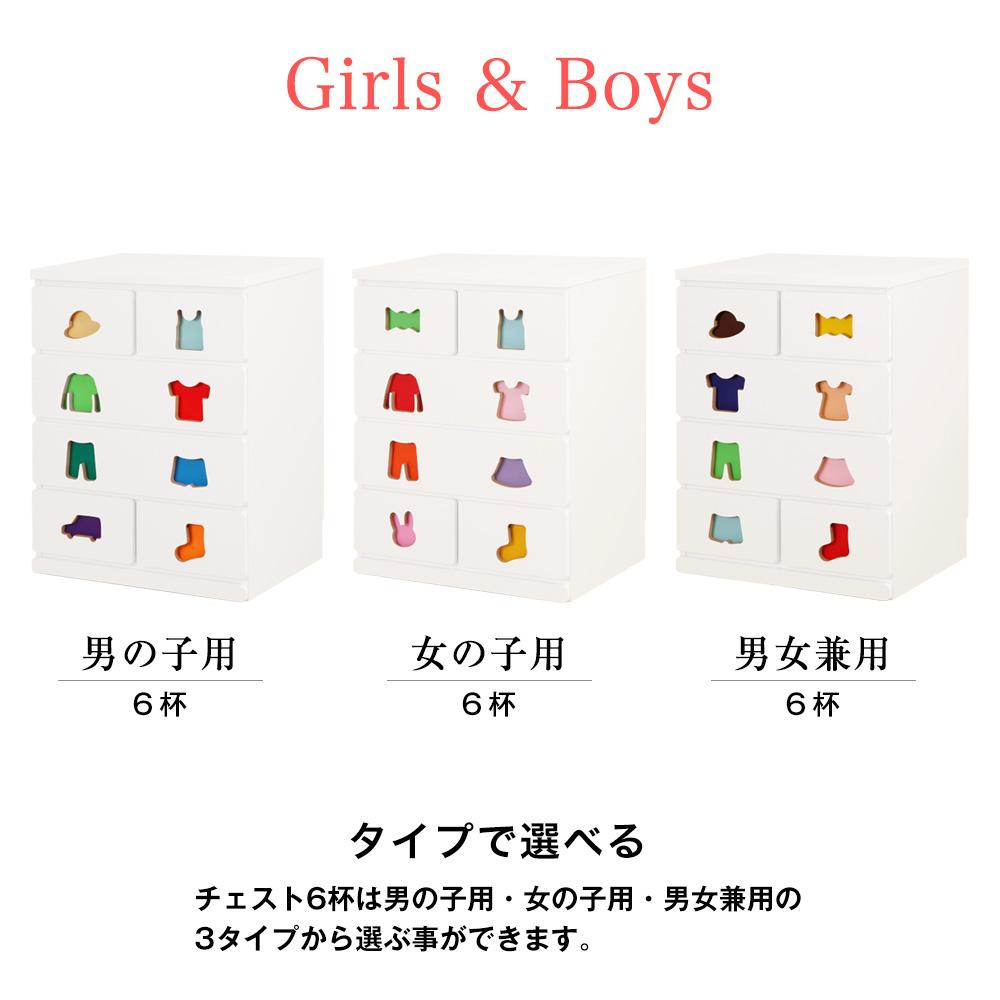 おかたづけしたくなるチェスト6杯 おかたづけしたくなるシリーズ -トライファ- 男の子用・女の子用 チェスト たんす