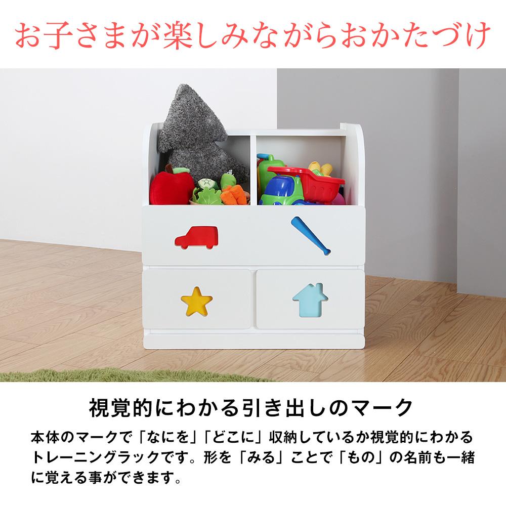 おかたづけしたくなるおもちゃ箱 おかたづけしたくなるシリーズ -トライファ- 男の子用・女の子用 おもちゃばこ 収納ボックス
