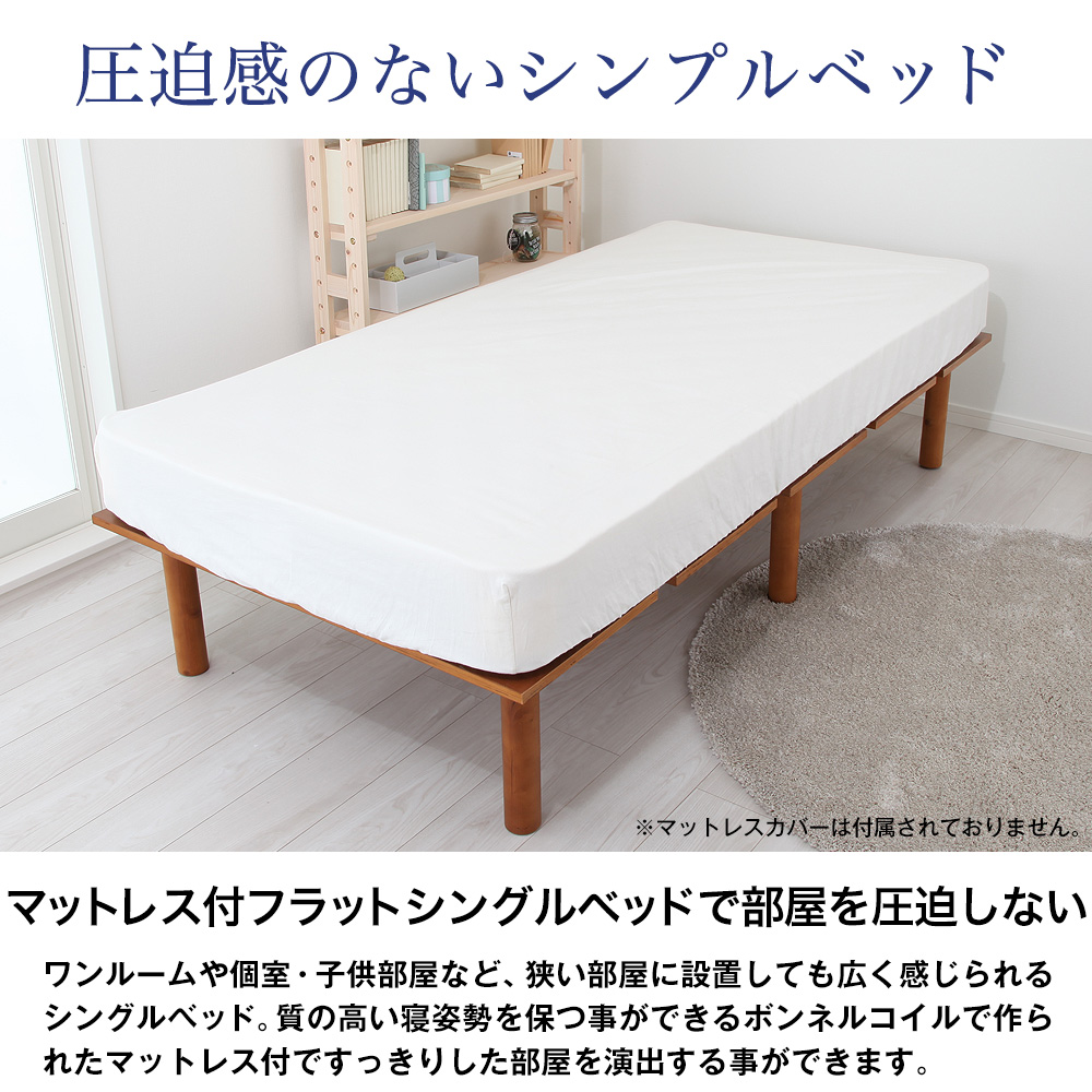 マットレス付ベッド 天然木シンプルベッド 高さ2段階調節可能ローベッド ニーナ+圧縮ロールボンネルコイルマットレス付 シングルベッド 厚さ16.5cmマットレス スプリングコイル 硬めの寝心地