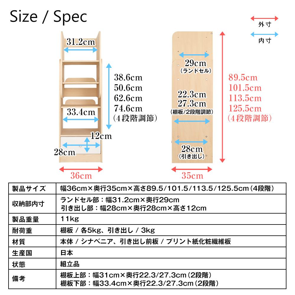 高さ調節可能なキッズラック ランドセルラック ナチュラル 幅36cm×奥行35cm ランドセル収納 子供部屋