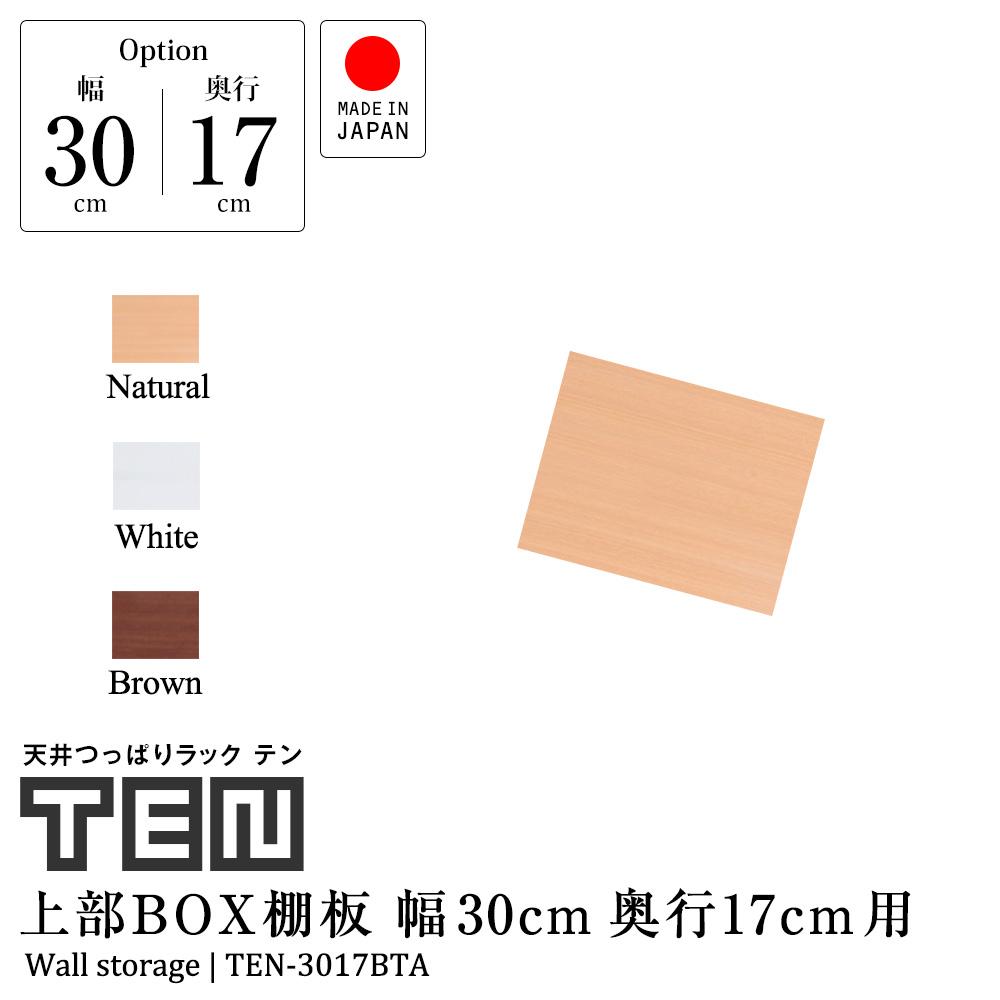 専用オプション品 天井つっぱりラック TEN 上部ボックス用棚板 幅30cm×奥行17cm 書棚 収納棚 収納ラック 壁面収納・突っ張り壁面キャビネット