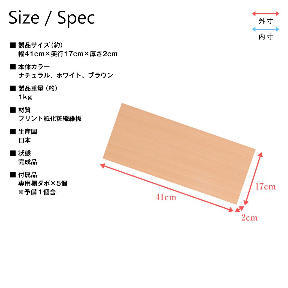 専用オプション品 天井つっぱりラック TEN 下部本体用棚板 幅88cm×奥行17cm 書棚 収納棚 収納ラック 壁面収納・突っ張り壁面キャビネット