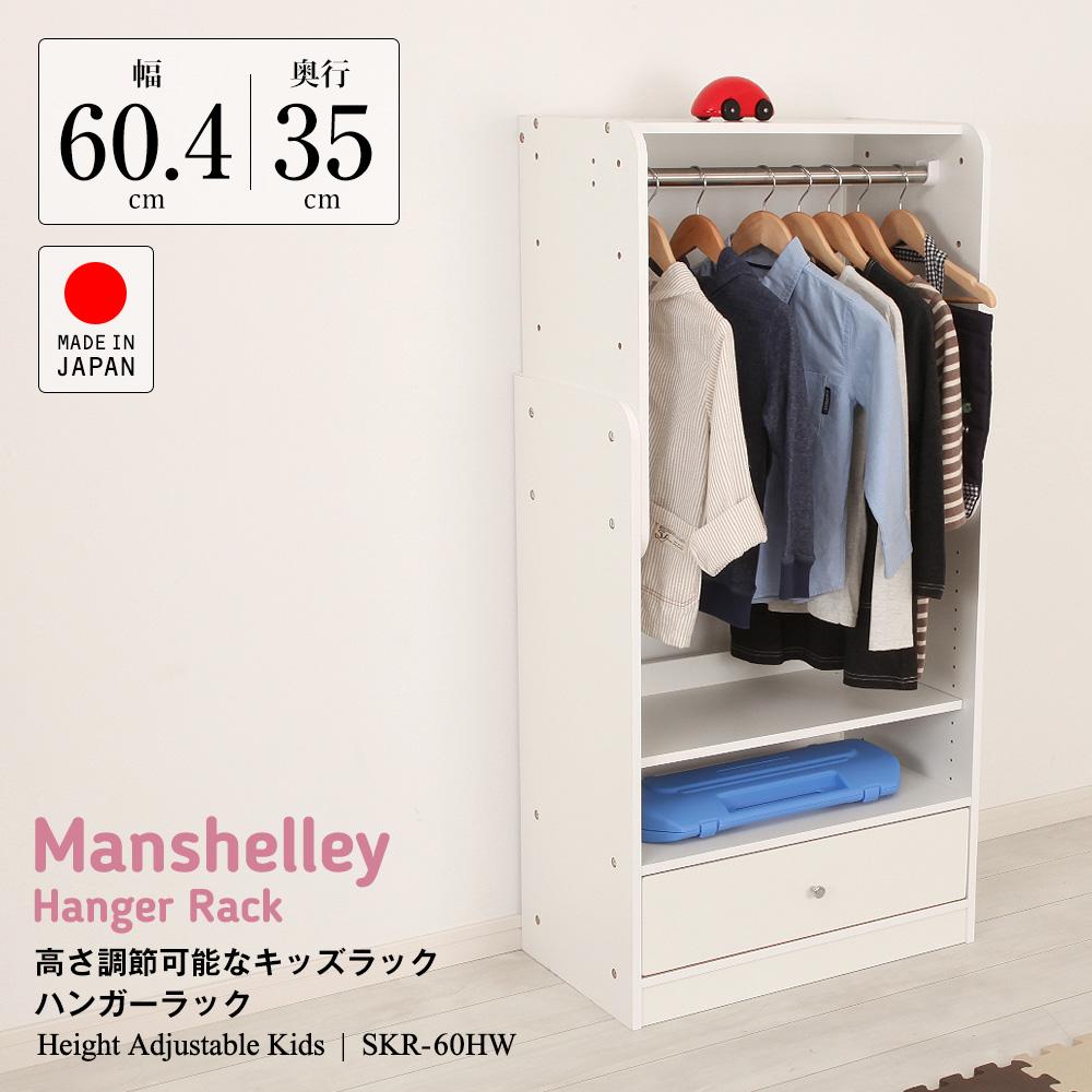 高さ調節可能なキッズラック ハンガーラック ホワイト 幅60.4cm×奥行35cm 洋服 子供部屋