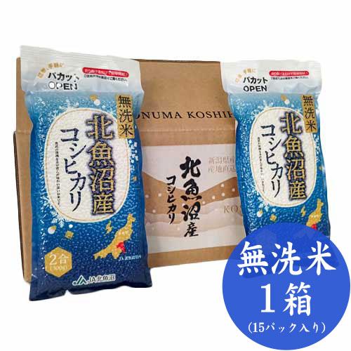 無洗米真空パック 1箱(15パック入り)