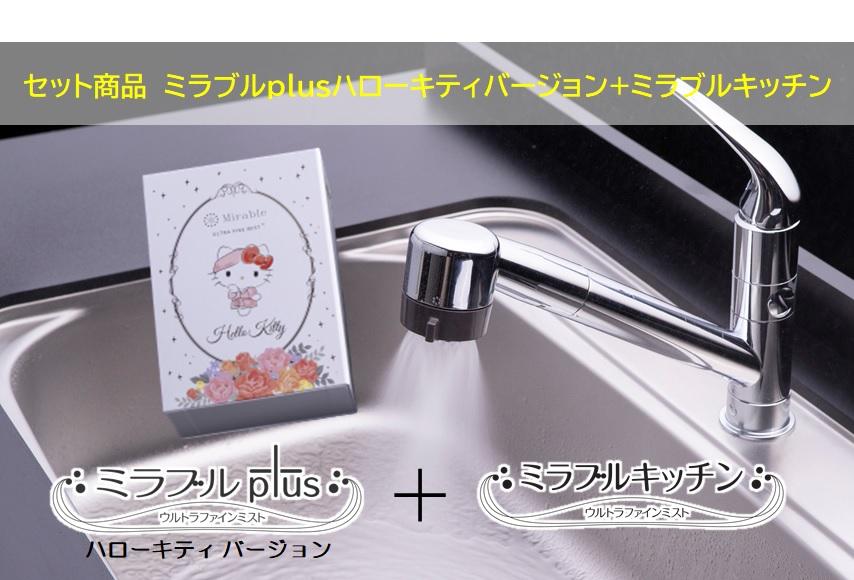 ミラブルキッチン+【ハローキティ バージョン】ミラブルプラス(取付工事あり)
