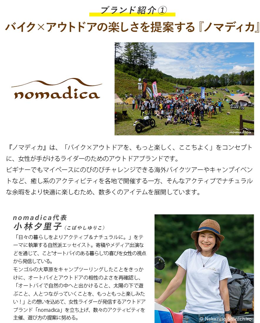 アーバニズム×ノマディカ ストレッチカーゴパンツ[FOR WOMEN] 【2021 春夏】 urbanism×nomadica UNP-130W (レディース)