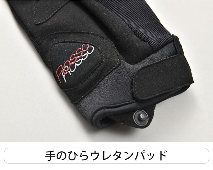 【先行予約受注受付中!4月中〜下旬頃発送開始予定】 プロテクションメッシュグローブ 【2021 春夏】 Rosso StyleLab RSG-323 (レディース)