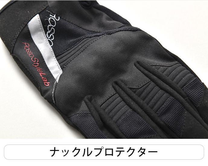 【先行予約受注受付中!4月中〜下旬頃発送開始予定】 プロテクトライディンググローブ 【2021 春夏】 Rosso StyleLab RSG-325 (レディース)