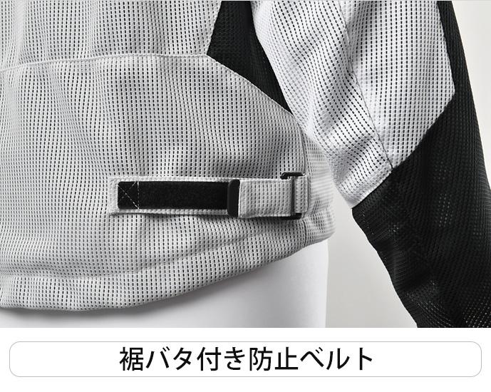 ライドメッシュジャケット 【2021 春夏】 urbanism UNJ-089 (メンズ)