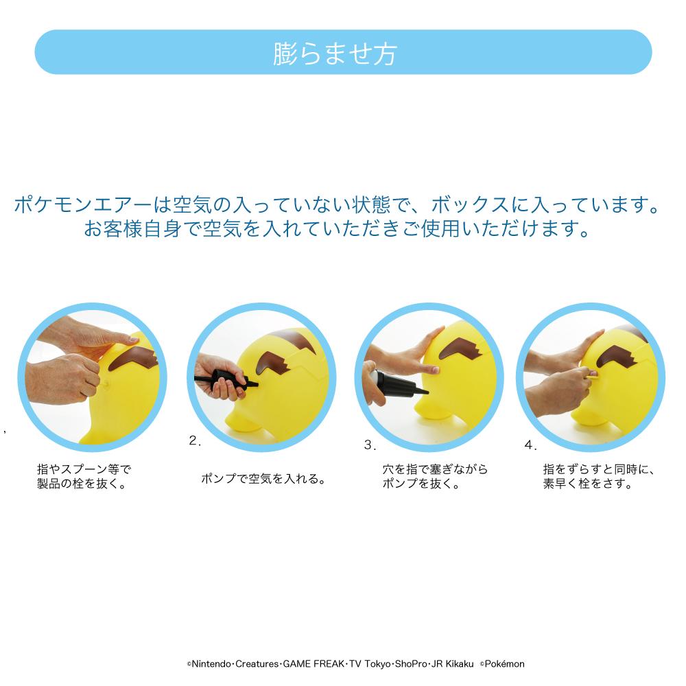 【10月1日AM11時予約開始】POKEMON AIR (ポケモンエアー ピカチュウ)初回入荷分送料無料 (11月中旬より順次出荷)
