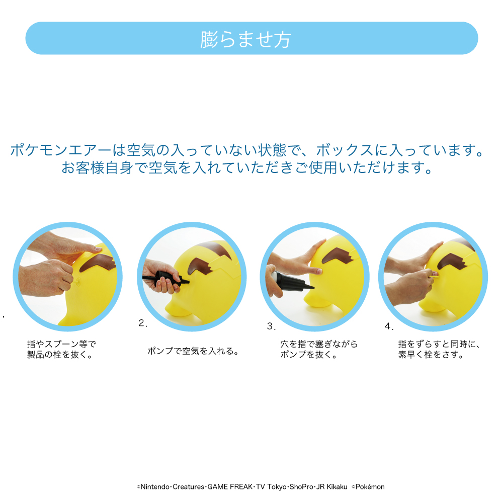 POKEMON AIR (ポケモンエアー ピカチュウ)<送料無料>