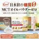 MCTオイルパウダーZERO250g(3個セット)【送料無料】