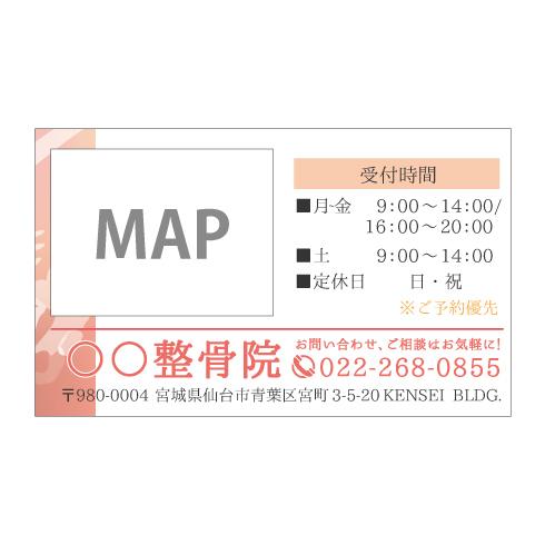 紹介カード クールA