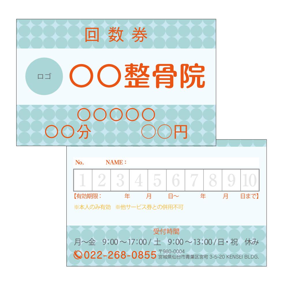 回数券ブルー(カードタイプ)